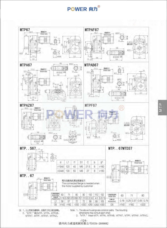 MTP系列平行軸斜齒輪減速機_頁面_30.jpg