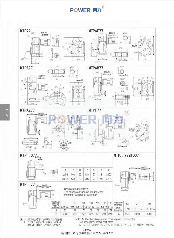 MTP系列平行軸斜齒輪減速機_頁面_31.jpg