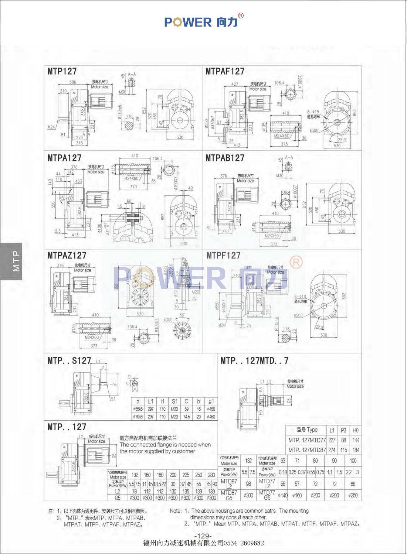 MTP系列平行軸斜齒輪減速機_頁面_35.jpg